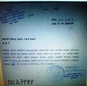 Negere Ethiopia kene merejaw