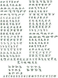 Amharic-geez