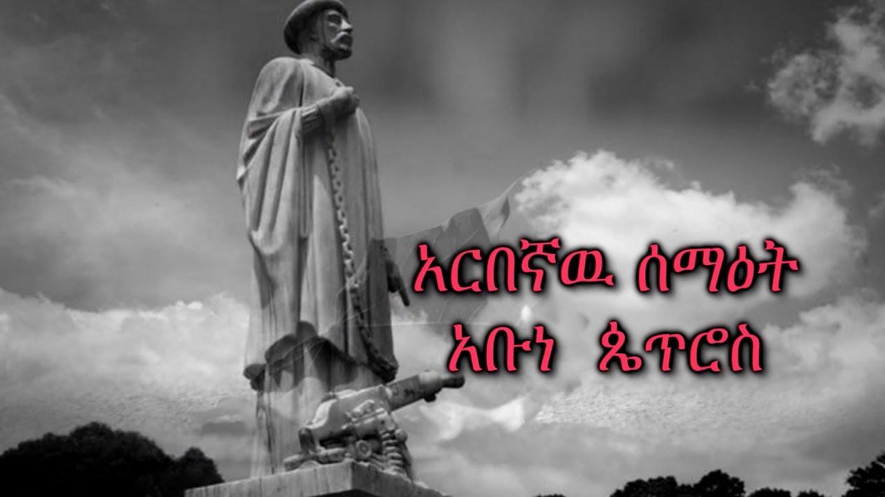 ሰማዕቱ ብፁዕ አቡነ ጴጥሮስ [ኤፍሬም እሸቴ] | EthioReference