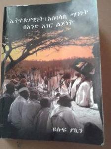ato-yusuf-yasins-book