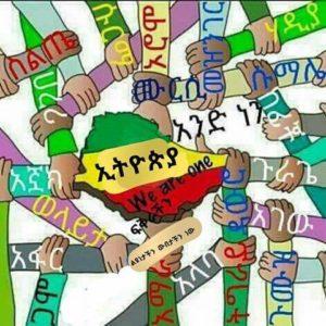 unity-ethiopia-satenaw-news